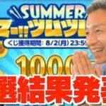 【ツムツム】#438 無課金フルコンプリートへの道!! サマーツムツムくじ2021当選結果発表!!