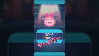 【ツムツム】ハピネスボックス46連 ピグレットをスキルマにする!