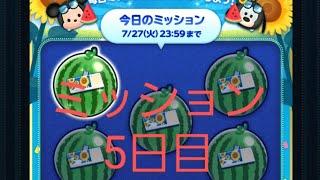 ブルー動画【ツムツム】475【サマーツムツムくじミッションpart5】