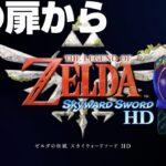 #5【ゼルダの伝説 スカイウォードソード HD】時の神殿からゼルダを救う【深夜枠】