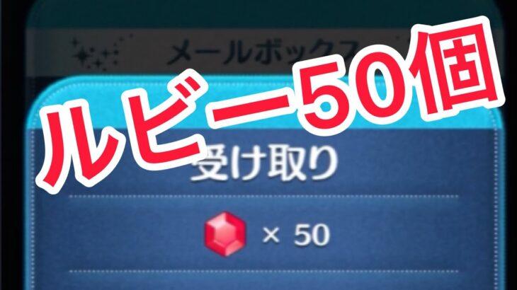 【ツムツム】運営よりルビー50個無料ゲット!!是非チェック!