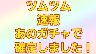 ブルー動画【ツムツム】501【ツムツムガチャ速報】#shorts