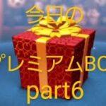 ブルー動画【ツムツム】502【プレミアムBOXpart6】#shorts