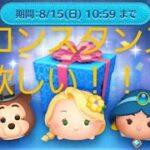 ブルー動画【ツムツム】508【セレクトBOXpart5】