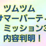 ブルー動画【ツムツム】509【サマーパーティーミッション3の内容判明したよ~】#shorts