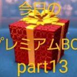 ブルー動画【ツムツム】518【プレミアムBOXpart13】#shorts