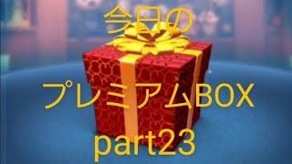 【ツムツム】540 プレミアムBOXpart23【ブルー】#shorts