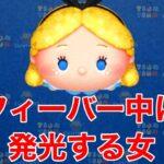 【ツムツム】パレードアリス スキル6【ゲームエイト】