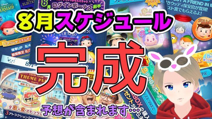 【ツムツム】8月スケジュールカレンダーが完成している!!!!?