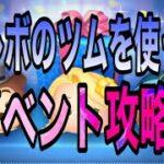 【ツムツム】8月第一弾セレボのツムを使ってイベント最終エリア攻略してみた【イベント】