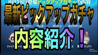 【ツムツム】8月第二弾ピックアップガチャ紹介!!微妙だけどスキチケ!【ピックアップ】