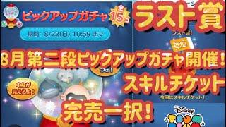【ツムツム 】8月第二段ピックアップガチャ開催!スキル見せます! ラスト賞 スキルチケット 完売一択!