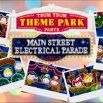 【ツムツム】8月のイベント【THEME PARK -PART2-】アトラクションめぐり【MAIN STREET ELECTRICAL PARADE】#Shorts