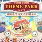 ツムツム 8月イベント【テーマパーク part2】#10