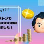 【ツムツム】ガストンでコイン9000枚超稼げました!