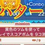 ツムツム 黄色ツムでスコアボム9コのミッション【7種類のツム】でクリアしてみた! LINE Disney Tsum Tsum