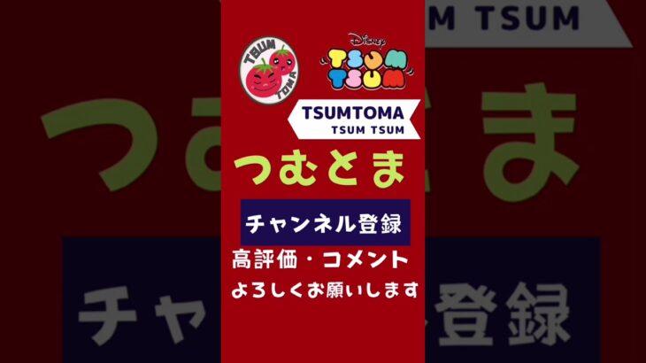 【ティアナ】特別プリンセスセレクト BOX!スキルMAX!Disney Tsum Tsum  【ツムツム】つむとま