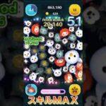 【メリダ】特別プリンセスセレクト BOX!スキルMAX!Disney Tsum Tsum  【ツムツム】つむとま