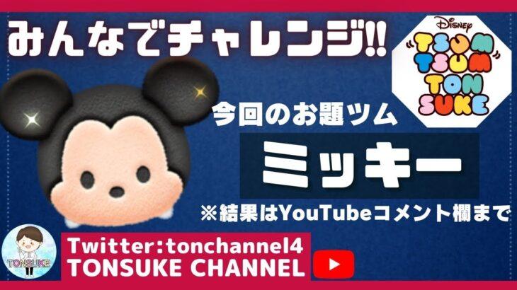 【ツムツム参加型】第一段!ミッキースコア・コインチャレンジ【Disney Tsum Tsum 【ツムツム】とんすけ