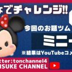 【ツムツム参加型】第2段!ミニースコア・コインチャレンジ【Disney Tsum Tsum 【ツムツム】とんすけ