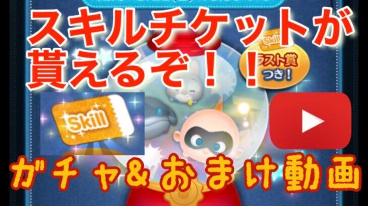 【ツムツム】ピックアップガチャとオマケ動画!【Disney Tsum Tsum 【ツムツム】とんすけ