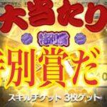 ツムツム ツムツムくじ【特別賞スキルチケット】当選したらしい件!LINE Disney Tsum Tsum