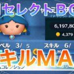 【ジャスミン《チャーム》】セレクトBOXスキルMAX!Disney Tsum Tsum  【ツムツム】