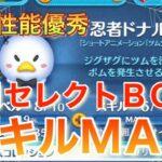 【忍者ドナルド】消去性能優秀!スキルMAX!Disney Tsum Tsum  【ツムツム】