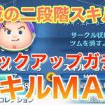 【スペース・レンジャーバズ】ピックアップガチャ!スキルMAX!Disney Tsum Tsum  【ツムツム】