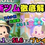【ツムツム】『ジャングルクルーズミッキー』『スモールワールドミニー』!!SL1~6まですべてプレイ!比較表を作ります!!