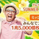 【ツムツム SUMMER PARTY】最後のミッション「ミキミッション」が開始!