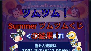 【ツムツム!】Summer ツムツムくじ2021の結果!