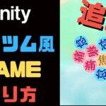 【Unity】ツムツム風ゲームの作り方 カウントダウンの実装(再生リストは概要欄)