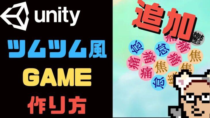 【Unity】ツムツム風ゲームの作り方 リトライボタンの作成(再生リストは概要欄へ)