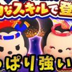 【ツムツムランド】夏祭りミッキーが強スキルで登場!!やっぱり強い!?