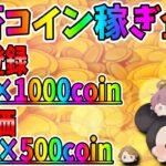 【ツムツム生放送】超鬼畜コイン稼ぎ!