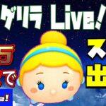 【ツムツム ライブ】ゲリラライブ!スコアタ兼コイン稼ぎにシンデレラ出陣!!