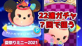 ツムツムランド 新ツム 夏祭りミニー2021を22連ガチャで狙う!