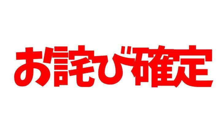 【ツムツム】お詫び確定!!