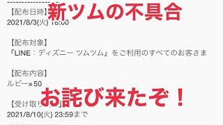 【ツムツム】新ツムスキルレベルに関する不具合のお詫びきたーーー!!!!