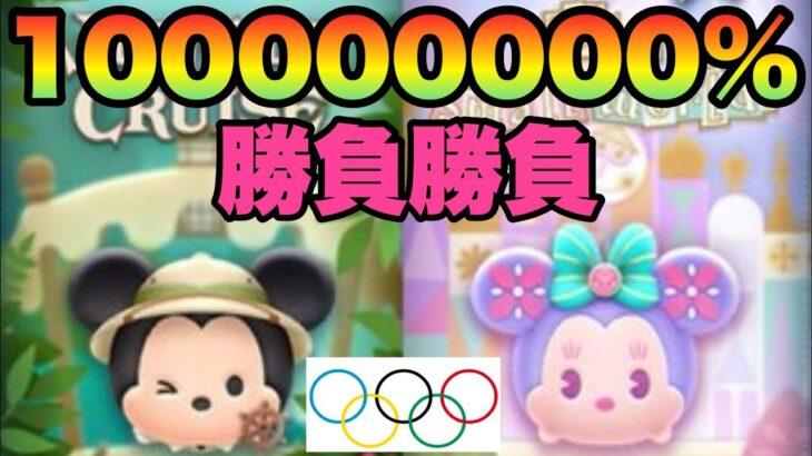 【ツムツム】勝たねばならない闘いがここにはある ツムリンピック決勝トーナメント開催