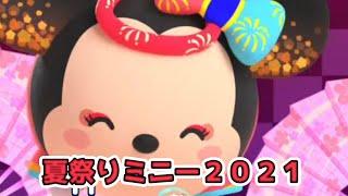 ツムツムランド キャッスル 夏祭りミニー2021 +14 SLV2 1億47万点、169コンボ