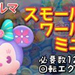【ツムツム】新ツム「スモールワールドミニー」をスキルマでプレイ!【ハピラプ!】