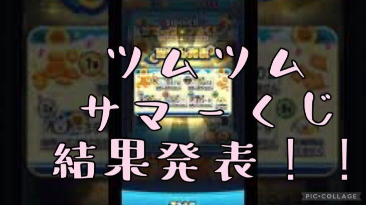 【ツムツム】サマーツムツムくじ結果発表【当選】