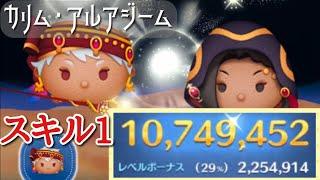 【ツムツム】カリム スキル1 1000万