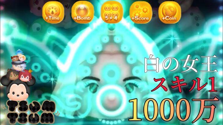 【ツムツム】白の女王 スキル1 1000万!