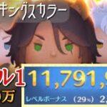 【ツムツム】レオナ スキル1 1100万