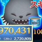 【ツムツム】グリム スキル1 1200万
