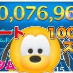 【ツムツム】ハピネスツムのプルートで1000万スコア達成!