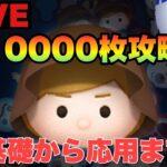 【ツムツム】ジェダイルーク10000枚攻略LIVE